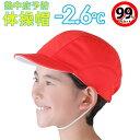フットマーク 赤白帽・紅白帽子 UV99%カットで熱中症予防に♪メッシュ生地の赤白帽子・紅白帽 3サイズ 信州大学共同開…