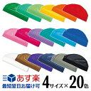 【送料無料】フットマーク 水泳帽 スイムキャップ「ダッシュ」サイズ×カラーで選べる水泳キャップ 全20色 ベビー・キッズ・ジュニア・…