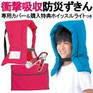 衝撃吸収の防災頭巾(防災ずきん)&カバーセット座布団にも背もたれにもなるからとっても便利♪