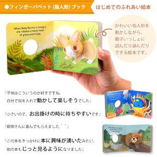 選べる福袋・出産祝い・ギフト5点セット(フィンガーパペットブック)