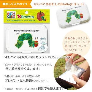 選べる福袋・出産祝い・ギフト5点セット(はらぺこあおむしビタット)