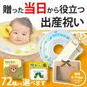 選べる福袋・出産祝い・ギフト5点セット