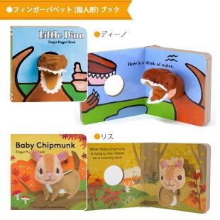 選べる福袋・出産祝い・ギフト5点セット(指人形ブック)