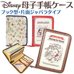【送料無料】ディズニー 母子手帳ケース プリンセス(ア...