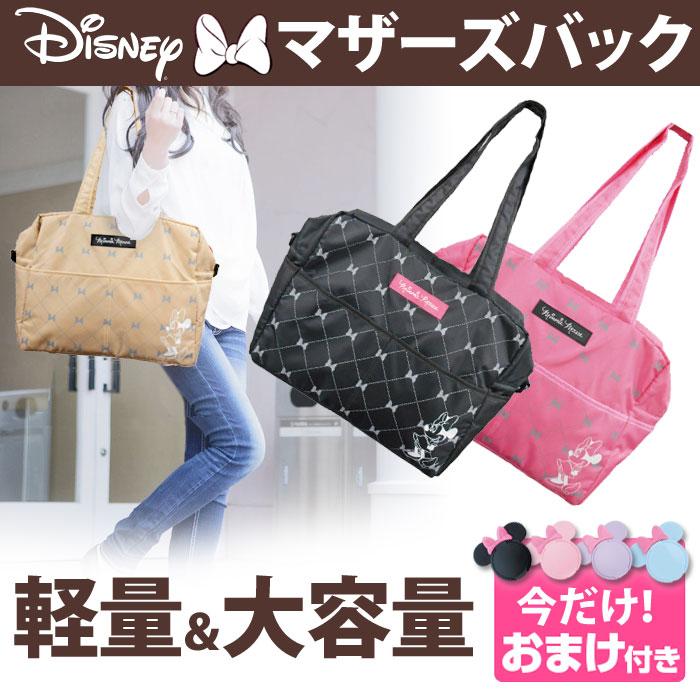 マザーズバッグ ディズニー 【Disneyzone】【宅配便配送】