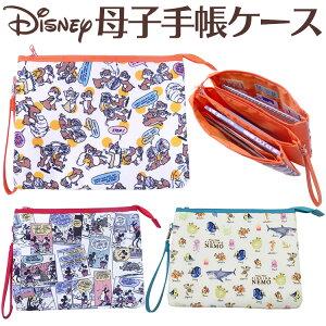 【送料無料】ディズニー 母子手帳ケース 3ポケット 2...