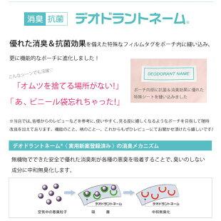 消臭&抗菌に優れたデオドラントネームを縫い込み新改良!