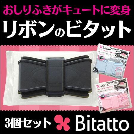 【送料無料】ビタット (Bitatto) リボン 3個セット(おしりふき ふた)おしりふきケースやウェットティッシュ ケースにサヨナラ【出産祝いやベビー ギフト・プチギフトにオススメ