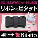 ビタット (Bitatto) リボン 3個セット(おしりふき ふた)おしりふきケースやウェットティッシュ ケースにサヨナラ【送…