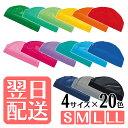 【ママ割7倍・送料無料】フットマーク 水泳帽 スイムキャップ「ダッシュ」サイズ×カラーで選べる水泳キャップ 全20色 ベビー・キッズ…
