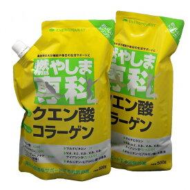 燃やしま専科 レモン風味(500g)×2個セット