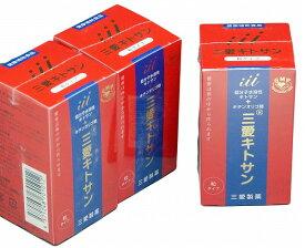 三愛キトサン (粒タイプ)180粒×3個