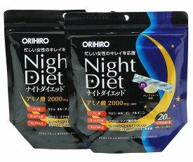 オリヒロ ナイトダイエット 顆粒 20本×2個セット