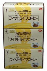 ミル総本社 特定保健用食品 フィットライフコーヒー 60包×3個