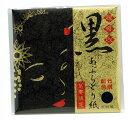 京都の小物 超吸収 黒あぶらとり紙(竹炭配合)40枚入り