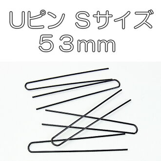 "Beauty hair U pins ( mini-kitchen ) 34 g approx. 65 books, Hairpin, inner combination-shaped pin / オニピン / ornament / heaakuse / hair accessories / hair / Party invited here range."""". """