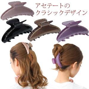 美人髪 バンスクリップ Lサイズ 大きめハイブランド クラシックデザイン気品あるヘアアクセを日常に。アセテート樹脂 大人 おしゃれ エレガント 結婚式 オフィス プレゼント ラグジュアリ