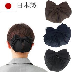 【日本製】【送料無料】バレッタ シニヨン ネット カバーつきジョーゼット シンプル リボン髪飾り 和装 ヘアアクセサリー