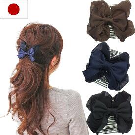 【クーポン配布中】美人髪 ツインコーム 【日本製】結びリボンまとまりにくい髪もこれ1つでOK!
