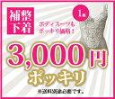 【大特価!3,000円】ボディスーツ(楽ちんダイエットシリーズ) [公式]Tua/テュア 補整下着