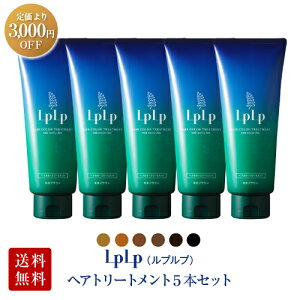 公式ルプルプ(LPLP)白髪染めヘアカラートリートメントお得5本セット[無添加_ノンジアミン_ガゴメ昆布使用]