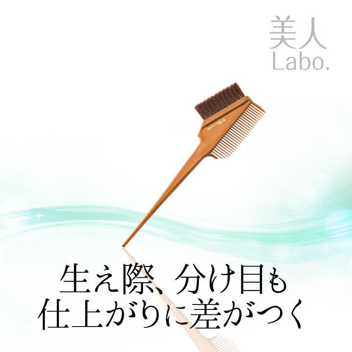 ヘアカラーコーム [公式]LPLP/ルプルプ