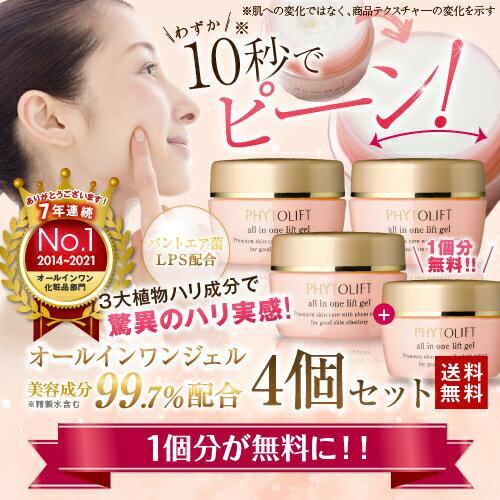 フィトリフト オールインワンジェル4個セット【1個分が無料!】