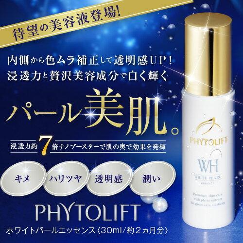 ホワイトパールエッセンス<ブライトニング美容液>無添加/色ムラ補整/うるおい/シワシミ/ほうれい線/ヒアルロン酸の6倍【送料無料】[公式]PHYTOLIFT/フィトリフト