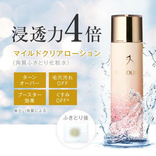 マイルドクリアローション 【角質ふきとり化粧水】