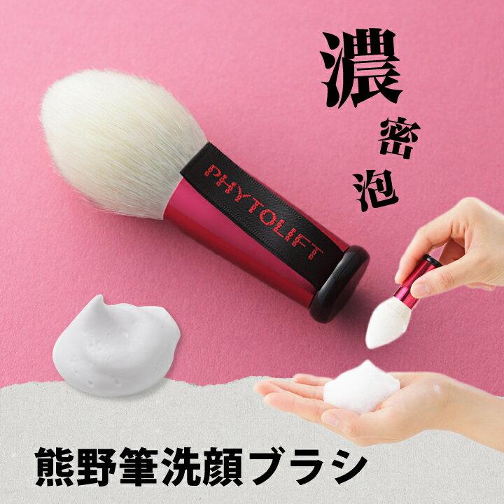 熊野筆洗顔ブラシ 竹宝堂コラボレーション