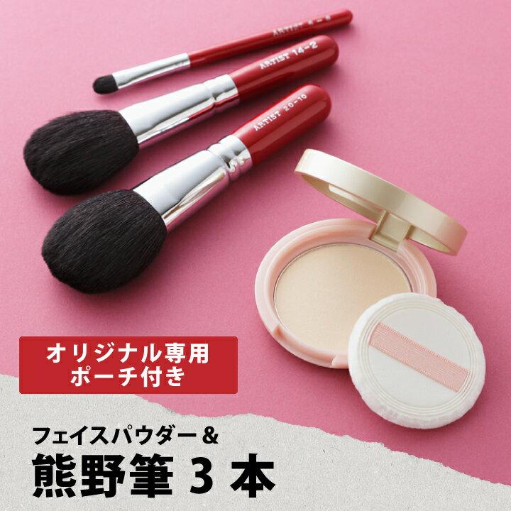 フェイスパウダー&熊野筆特別セット