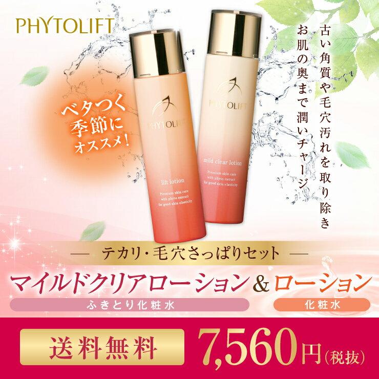 マイルドクリアローション&ローションセット 【ふきとり化粧水&化粧水】