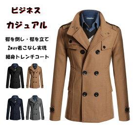 【あす楽対応可】人気新入荷Pコート メンズ ピーコート 長袖ジャケット コート Pコート きれいめ ショート丈 人気 通学通勤 スクール アウター 上品 アウター トラッド