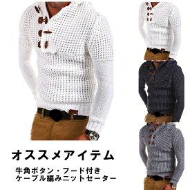 ニット セーター メンズ トップス 畦編み ケーブル編みクルーネック長袖ニットソーインナー 長袖 クルーネック トップス着こなしファション