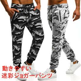ジョガーパンツ メンズ イージーパンツロング丈 ズボン ゆったり カモフラ柄 迷彩 スウェットパンツ スウェット スキニー ダンス スリム
