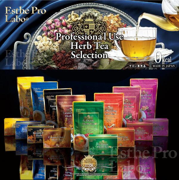 【あす楽対応】エステプロ ラボ ハーブティー【30包入 アルミ袋タイプ】【闇市】ゲリラ特価!しかも2個で送料無料【在庫アリ・即納可】【Easthe Pro Labo Professional Use Hearb Tea】【プレゼント ギフト】