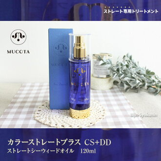 Mucota color straight plus CS+DD 120ml Strait seaweed oil Nakagawa beauty Research Institute 02P13Dec14