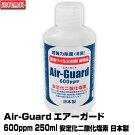 Air-Guardエアーガード600ppm250ml安定化二酸化塩素日本製(あす楽)(プレゼントギフト)