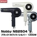 【ドライヤー】NB2504 ヘアードライヤー 1200W フード・スタンド付き ブラック/ホワイト/シルバー【即納】【NB2503のリニューアル最新モデル】【業務用】【日本製】【正規品】【テスコム】【