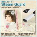 【あす楽対応】SteamGuard スチームガード65×90mm 2枚入【4個で送料無料】【ヘアアイロンシート】【ヘアアイロン用】【正規品】【新生活】