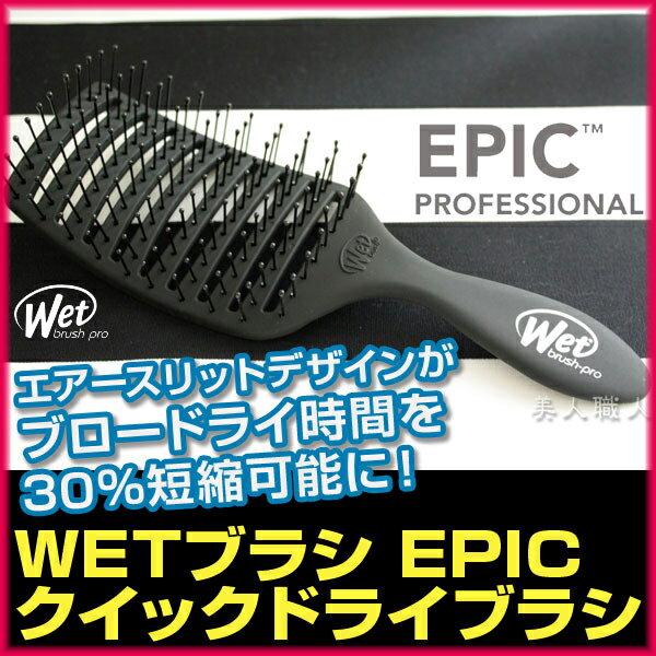 【あす楽対応】WETブラシ EPIC クイックドライ【QuickDryBrush】【プレゼント ギフト】