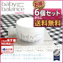 【あす楽対応】【6個セット】菊星 Baby Balance ベビーバランス 120g 【送料無料】【医薬部外品】【プレゼント ギフト】