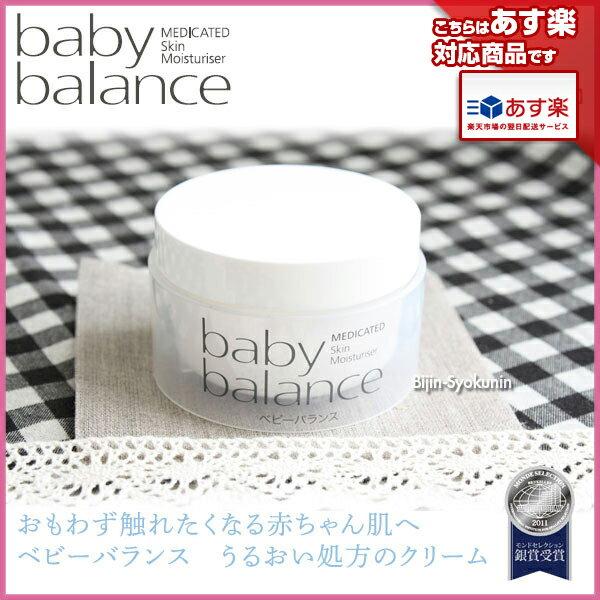 【あす楽対応】菊星 Baby Balance ベビーバランス 120g 【4個で送料無料】【医薬部外品】【プレゼント ギフト】【バレンタイン】