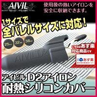 【あす楽対応】アイビルD2アイロン耐熱シリコンカバー【ブラック】25mm,32mm,38mmに対応アイビルD2アイロン専用【プレゼントギフト】【ラッキーシール対応】