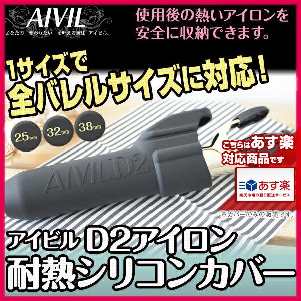 【あす楽対応】アイビル D2アイロン 耐熱シリコンカバー【ブラック】25mm,32mm,38mmに対応アイビルD2アイロン専用【プレゼント ギフト】【バレンタイン】
