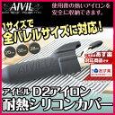 【あす楽対応】アイビル D2アイロン 耐熱シリコンカバー【ブラック】25mm,32mm,38mmに対応アイビルD2アイロン専用【新…