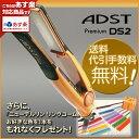 【あす楽対応】NEW アドストDS2【送料無料】アドスト プレミアム DS2 FDS2-25フラットアイロン バイコートS2 ハッコー【即納可】【ADST…