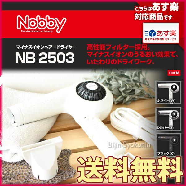【あす楽対応】NB2503ヘアードライヤー 1200W【送料無料】【即納可】【現行最新モデル】【業務用】【日本製】 【正規品】【テスコム】【ノビー nobby】【ペットドライヤー としても】【ハロウィン】