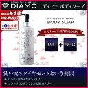 【あす楽対応】ディアモ ボディソープ 300ml【DIAMO BODY SOAP】【2個で送料無料】【楽ギフ_包装】【母の日】
