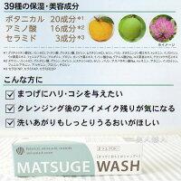 【あす楽対応】マツゲウォッシュ50mlMATSUGEWASH【大木製薬】まつ毛と目元のシャンプー【プレゼントギフト】